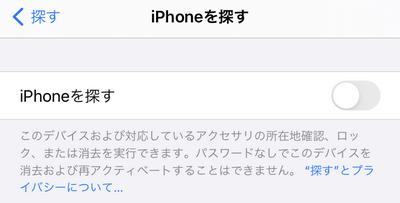 Find iPhoneをオフにする