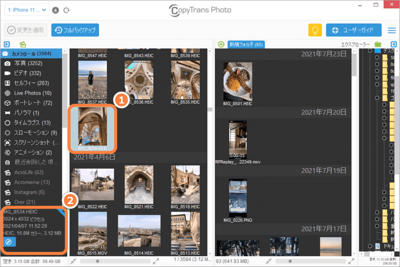 CopyTrans PhotoでiPhoneで撮影された写真のメタデータを確認する