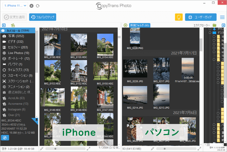 CopyTrans PhotoでiPhoneとパソコンの写真を表示する