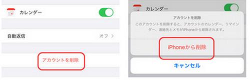 iPhoneの「設定」アプリで照会したカレンダーを削除