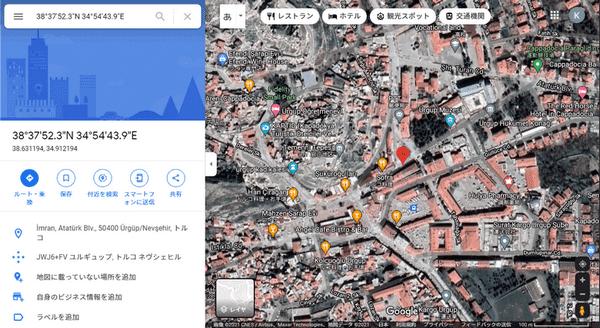 GoogleマップでiPhone写真の撮影地を見る