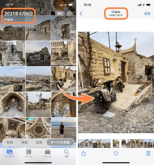 iPhone上で写真を開くことで、位置情報と日付を確認する