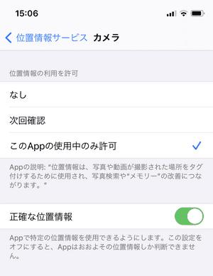 iPhoneの設定でカメラの使用中に位置情報の利用を許可する