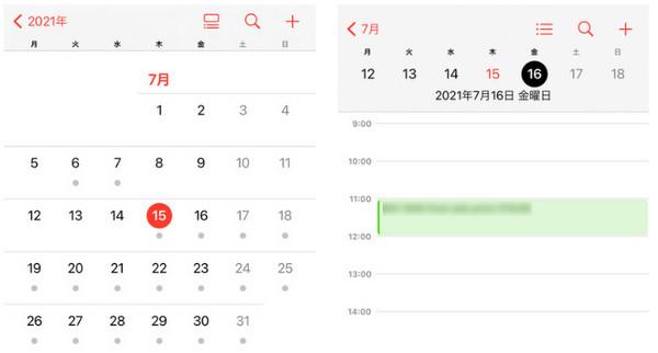 カレンダースパムがiPhoneに表示