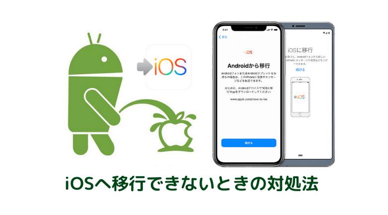 AndroidのデータをiOSに移行できないときの解決法