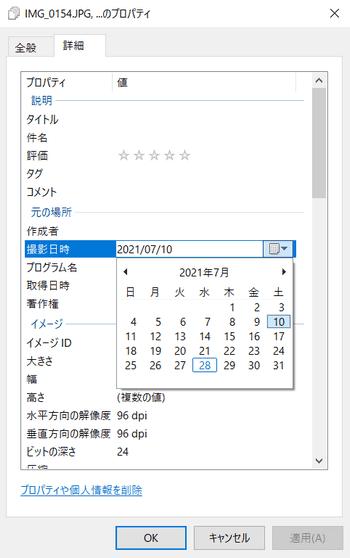 WindowsエクスプローラーでiPhoneの写真の撮影日時を一括で変更する