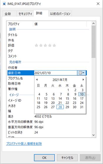 Windowsエクスプローラーで写真のExif情報で写真の撮影日付を変更する