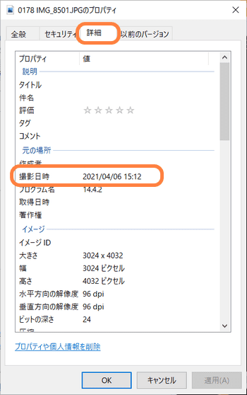 Windowsエクスプローラーを使ってiPhoneの写真の日付を確認する