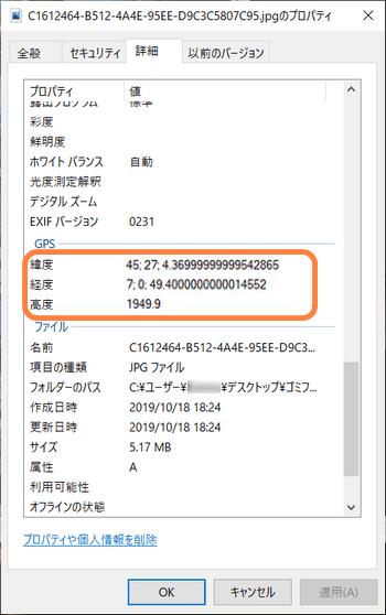 Windowsエクスプローラーを使ってiPhoneの写真の撮影地を確認する