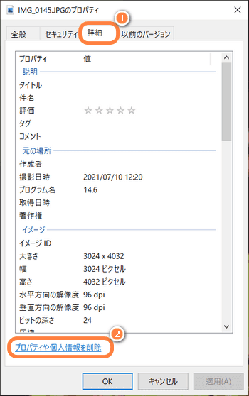 Windowsエクスプローラーで写真のプロパティや個人情報を削除する