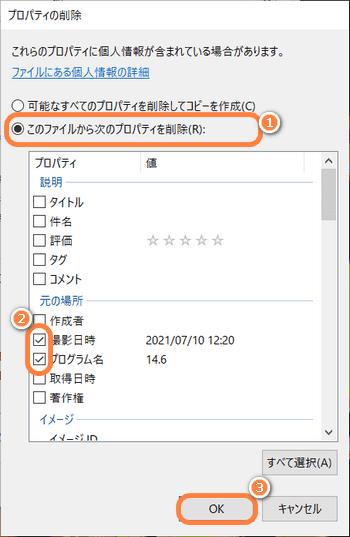 Windowsエクスプローラーでファイルから特定のプロパティを削除する
