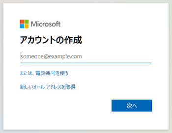 Microsoftアカウントの作成