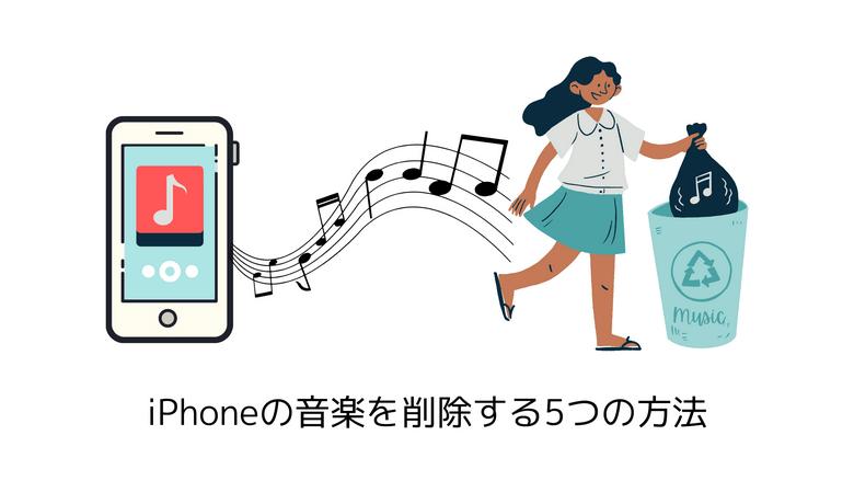 iPhoneの音楽を削除する方法と削除できないときの対処法