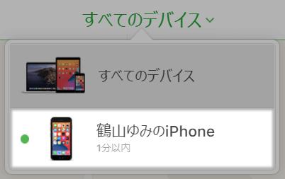 「iPhoneを探す」で「すべてのデバイス」をクリックして、ロックされたデバイスを選択する