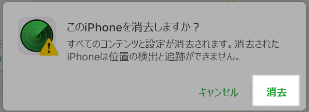 iCloud.comでiPhoneの初期化を確認する