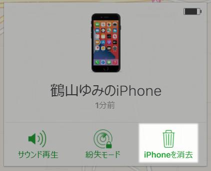 iCloudで「iPhoneを消去」をクリックしてiPhoneを初期化する