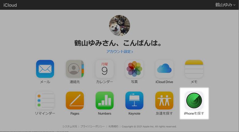 iCloud.comで「iPhoneを探す」のアイコンをクリックします
