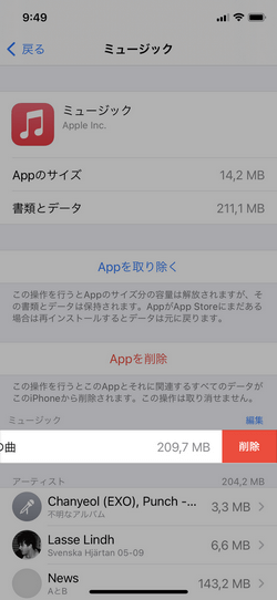 iPhoneの設定アプリで全ての曲を削除する