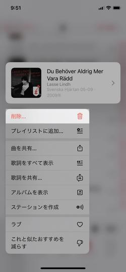 iPhoneのミュージックアプリでダウンロード済みの曲を削除する