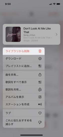 iPhoneのミュージックアプリで未ダウンロードの曲を削除する
