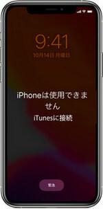 「iPhoneは使用できません iTunesに接続」の画面