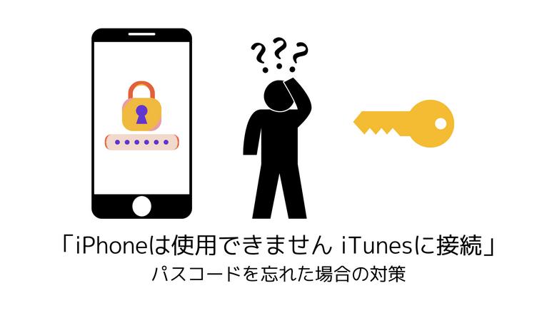 「iPhoneは使用できません iTunesに接続」 パスコードを忘れた場合の対策