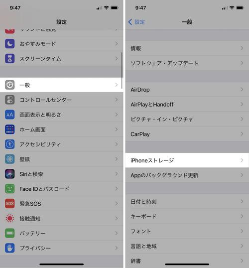 iPhoneストレージを表示する方法