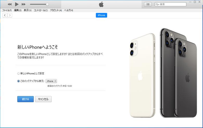 iTunesでアップテートしたiPhoneを最近のバックアップから復元する