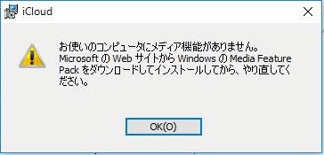 「お使いのコンピュータにメディア機能がありません」というエラーメッセージ