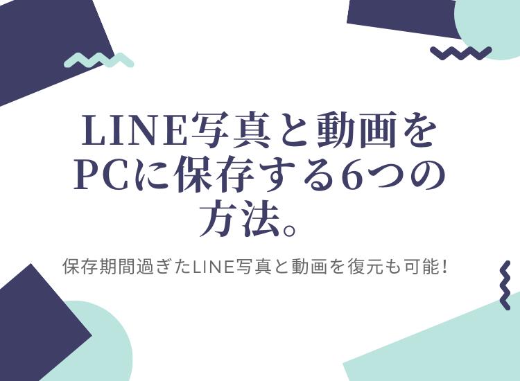 LINE写真と動画の添付ファイルをPCに保存