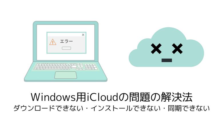 Windows用iCloudをダウンロード、またはインストールできない時の対策