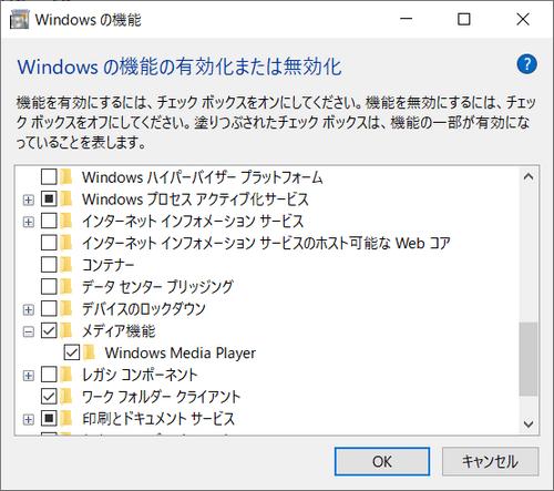 Windows Media Playerを有効にする
