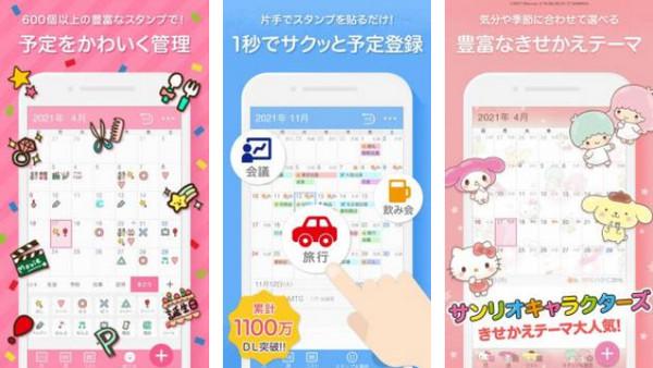 iPhone標準アプリの代わり別のカレンダーアプリを使用