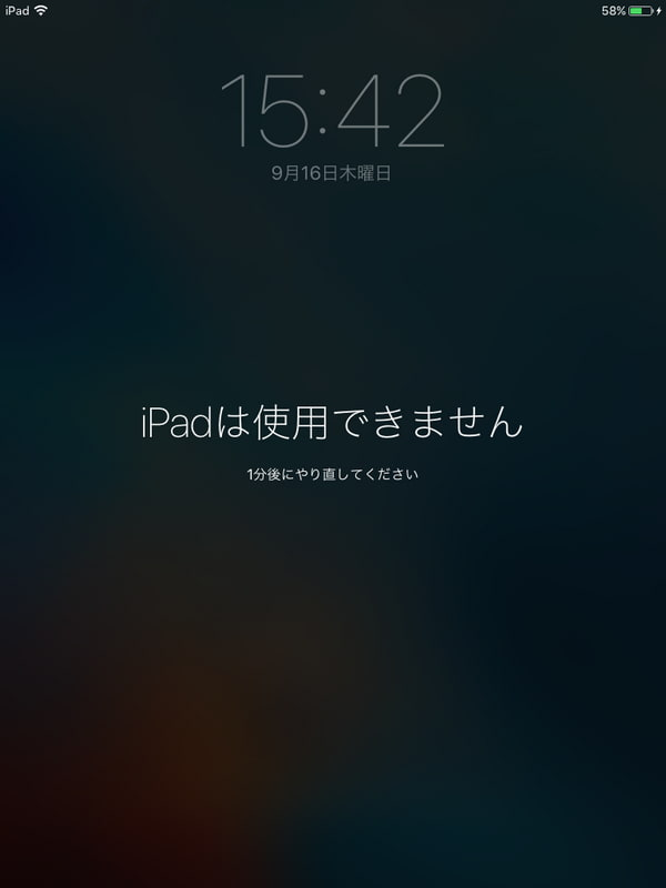 iPadのパスワードを間違えて入力した場合は次の画面が表示されます