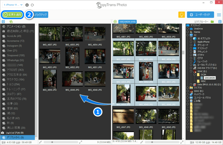 CopyTrans Photoでカメラの写真をiPhoneに移行する