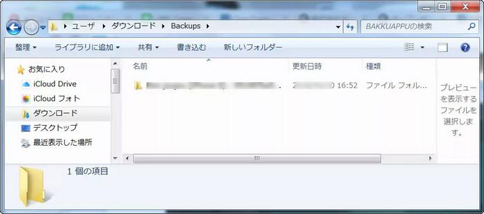 パソコンでバックアップを表示