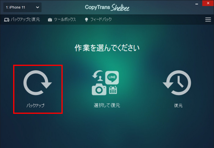 CopyTrans Shelbeeのメイン画面でバックアップを選択