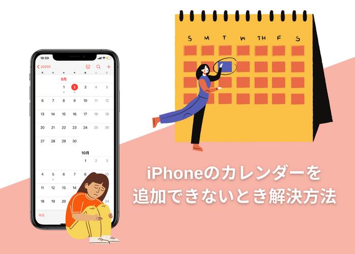 iPhoneにカレンダーのイベントを追加できないときの対策
