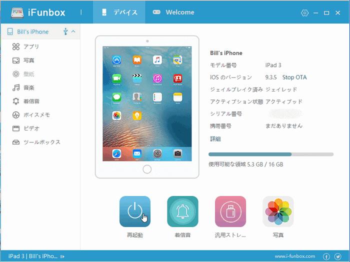 iFunBoxはiPhoneとiPadのファイルとアプリケーションマネージャーです