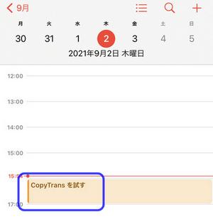iCloudカレンダーがデバイスに同期
