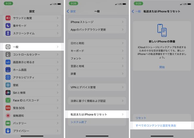 iOS 15以降を搭載したiPhoneですべてのコンテンツと設定を消去する