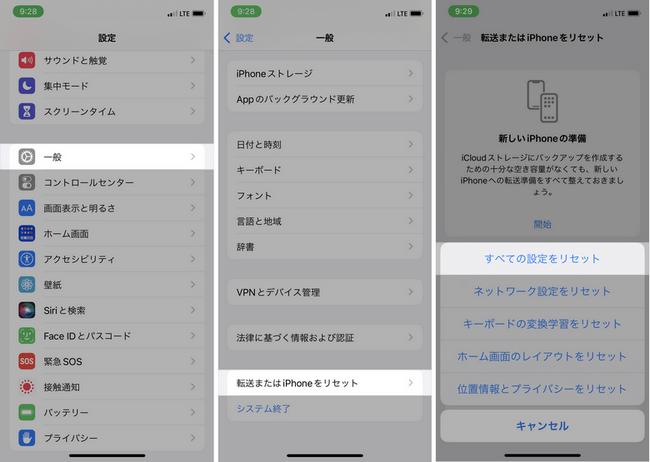 iOS 15以降を搭載したiPhoneですべての設定をリセットする
