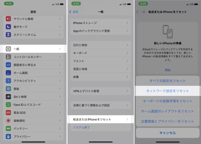 iOS 15以降を搭載したiPhoneでネットワーク設定をリセットする