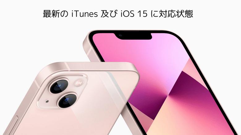 最新の iTunes 及び iOS 15 に対応状態 CopyTrans