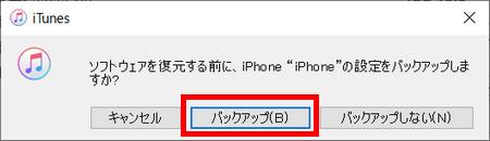 復元する前にiPhoneのバックアップを取