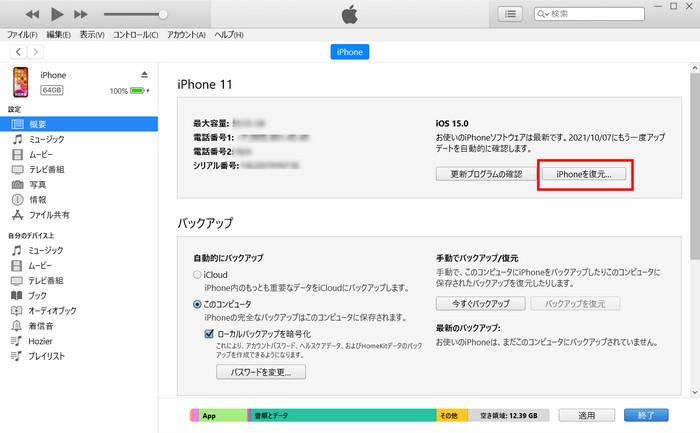 iTunesのiPhoneを復元